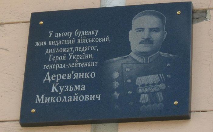Мемориальная доска Кузьмы Деревянко