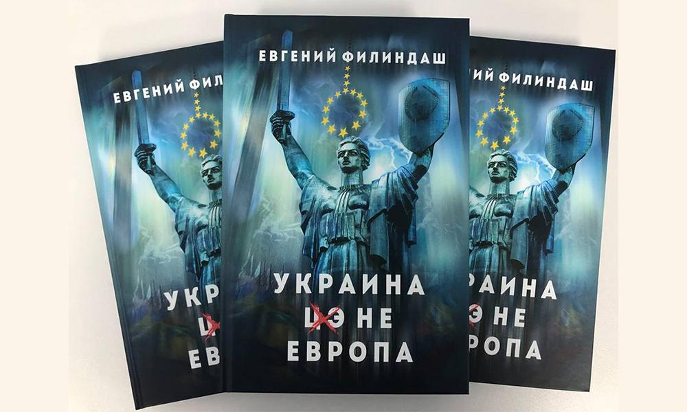 Европа не хочет и не будет кормить украинцев
