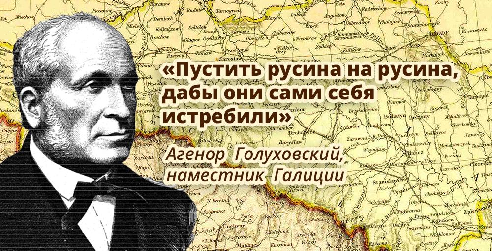 Картинки по запросу galicia_rusifikatsiya_0003_1000
