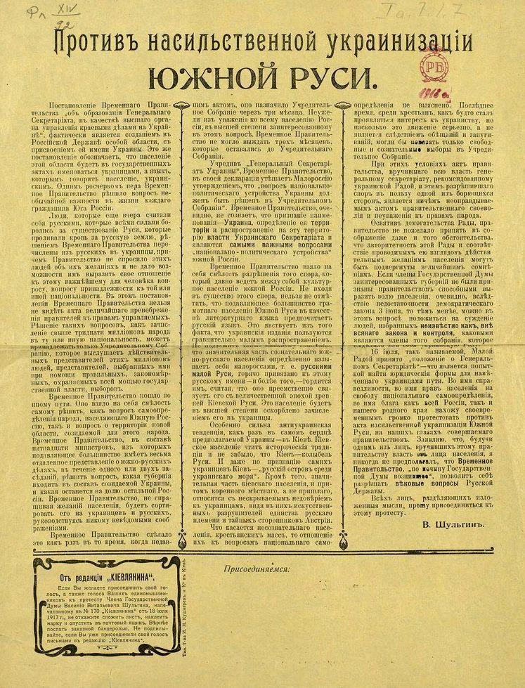 kievlianin shulgin manifest 0002