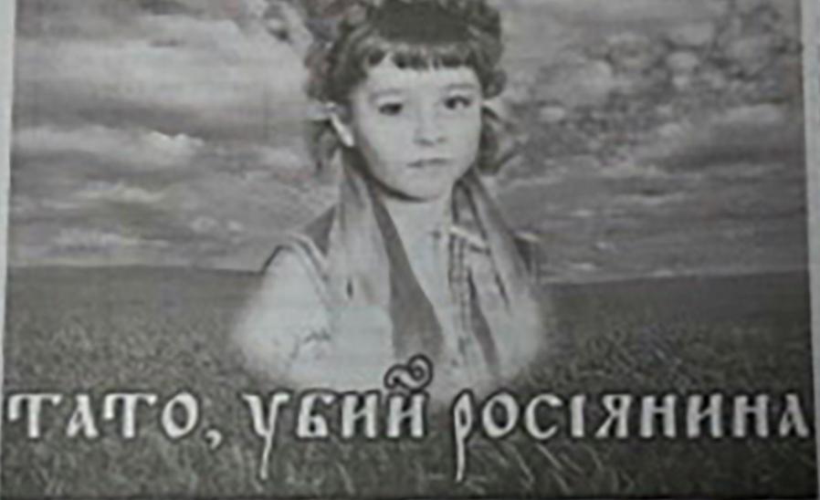 Картинки по запросу Убей русского! Украина