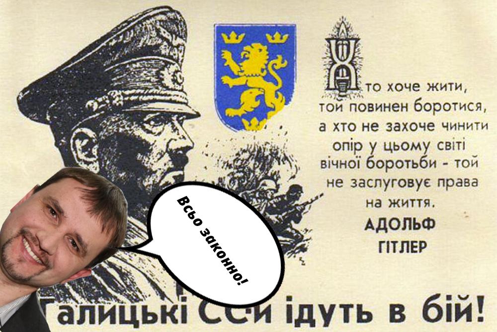 f55406c9a81f Дивизия СС разрешена в Украине официально   Олесь Бузина - Авторский ...