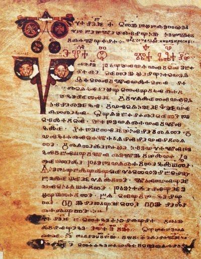 Так выглядит текст, записанный «глаголицей» — первой славянской азбукой,<br /> придуманной Кириллом и Мефодием