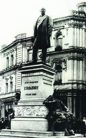 Памятник Столыпину. Стоял на нынешнем Майдане. Нонедолго.