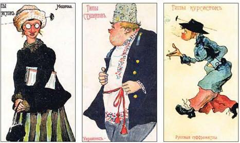 Карикатуры начала ХХ века. Особенно популярными были так называемые «типы» студентов и курсисток