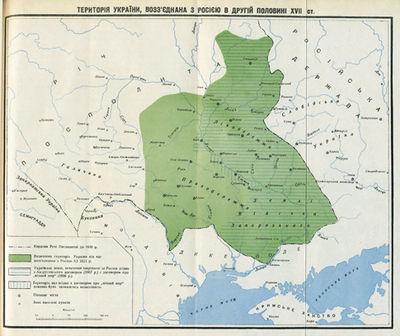 Украина в XVII веке. Столько Украины вошло в состав России в 1654 году