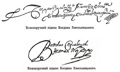 Подпись Хмельницкого до (снизу) и после Переяславской<br /> Рады (сверху).