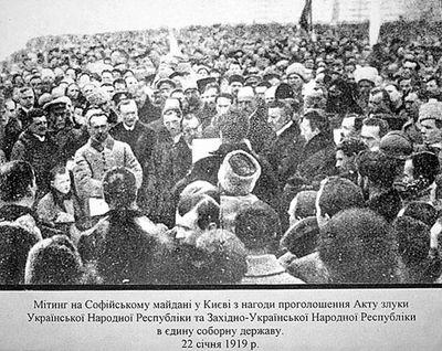 Злука в<br /> Киеве. Спиной к зрителям стоит в папахе Симон Петлюра.
