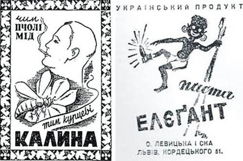 Украинский продукт. Фирма Шухевича активно рекламировала мазь для обуви, женское белье и курение