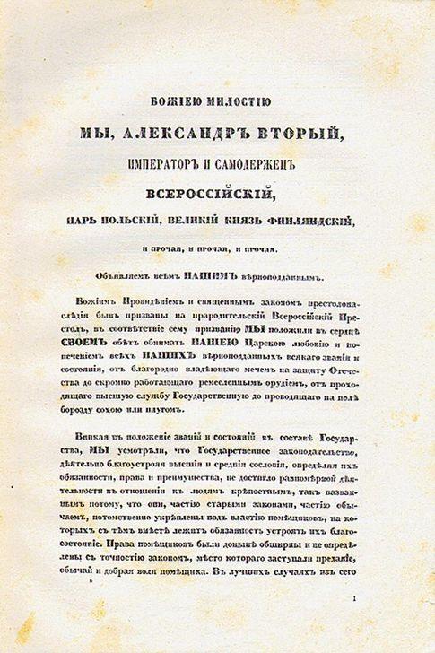 Манифест об освобождении. Перед тем, как подписать его, Александр II закрылся в кабинете со словами: «Оставьте меня наедине с моей совестью»