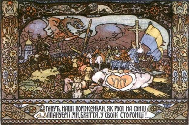 Пропагандистский шедевр. Таким плакатом Грушевский и компания собирались победить красного дракона.