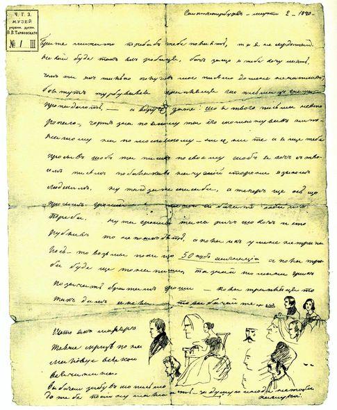 Письмо Шевченко от 2 марта 1840 г. Брате микито треба бъ тебе полаять, та я не сырдытый