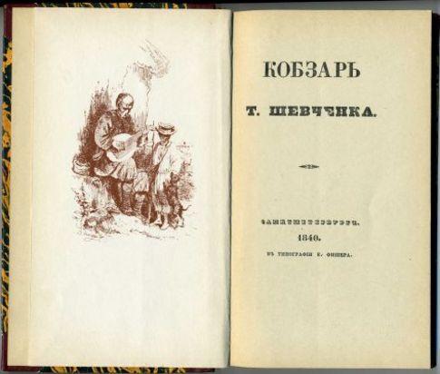Первое издание Кобзаря. Украинизаторы ХХ века еще не успели его изуродовать правками
