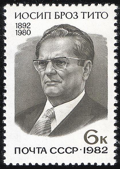 Иосип Тито. Советская марка