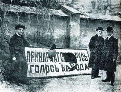 """После погрома. Вывеска газеты """"Прикарпатская Русь"""", которую сорвали во время репрессий"""