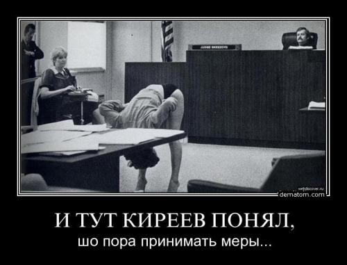 415707-i_tut_kireev_ponial_sho_pora_prinimati_mery1314623913.5128.jpg