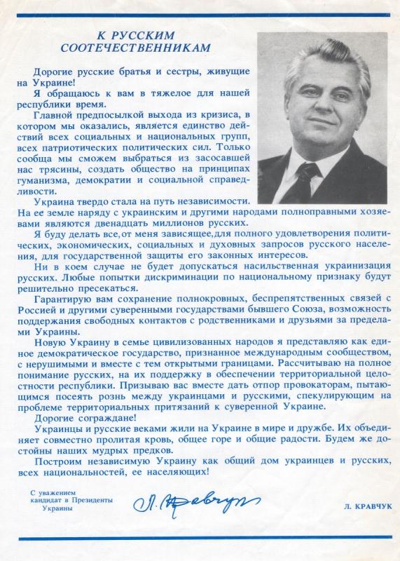 Kravchuk_2015-05-28.jpg