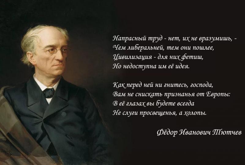 Tyutchev.jpg