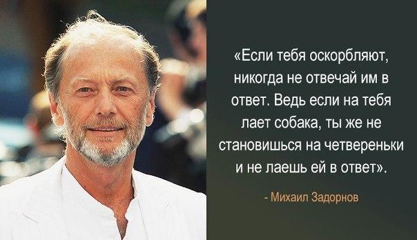 Zadornov.jpg