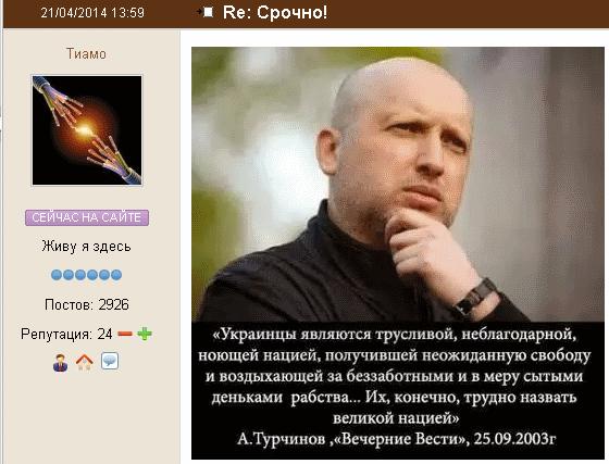 Turchinov.png