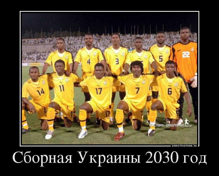 11880111_sbornaya-ukrainyi-2030-god.jpg
