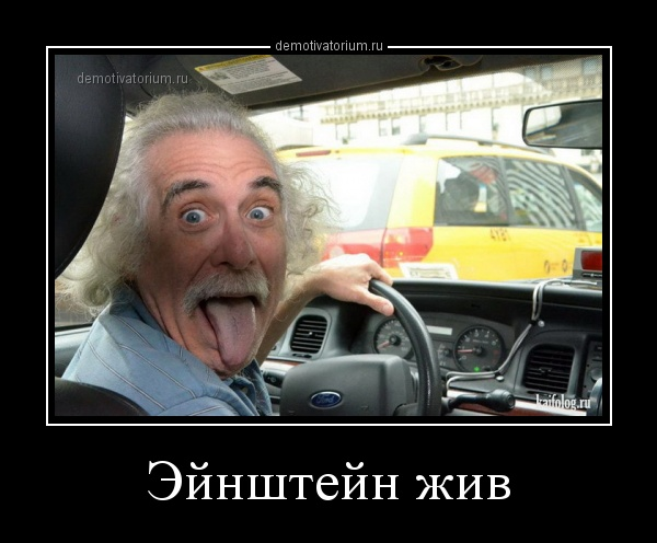 demotivatorium_ru_ejnshtejn_jiv_44502_2014-04-18.jpg