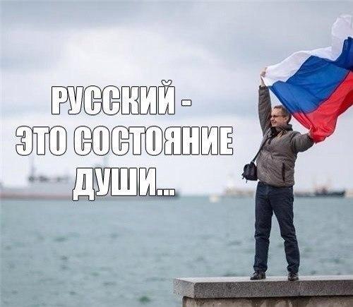 russkij_2018-05-29.jpg