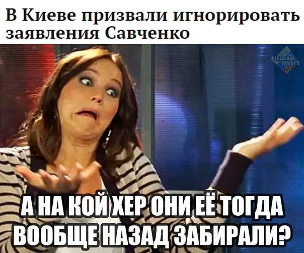 savchenko_2016-06-13.jpg