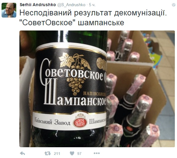 sovetovskoe_shampanskoe.jpg