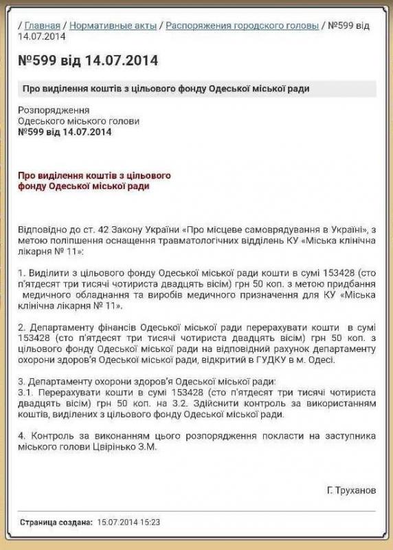 2_maya_kuda_potratili_dengi_sobrannie_odessitami_3193.jpg