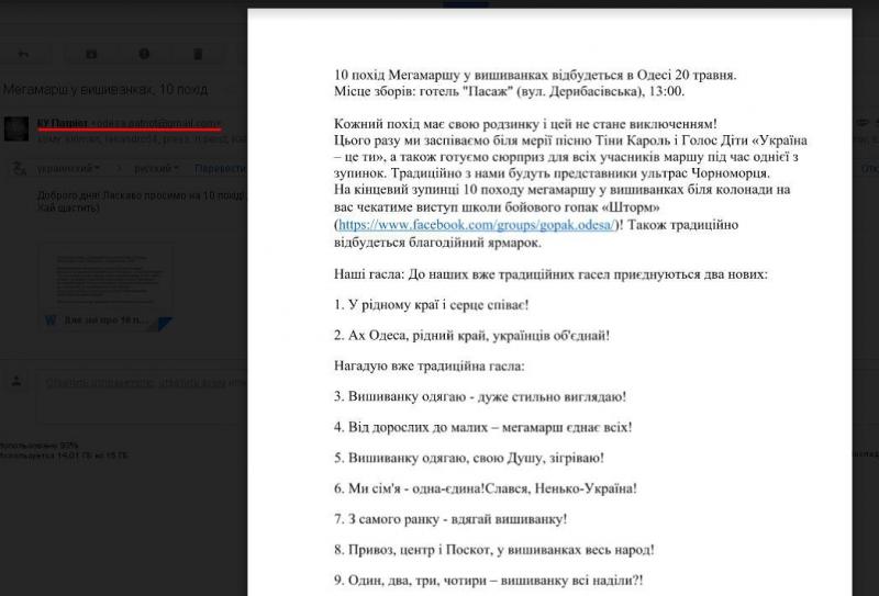 chinovniki_pridumali_spisok_rechevok_dlya_marsha_v_vishivankah_1002.jpg