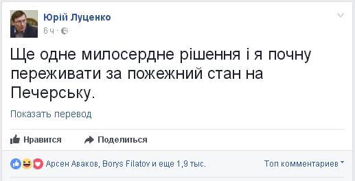 genprokuror_i_mer_dnepropetrovska_obsudili_sposobi_borbi_s_nesgovorchivimi_sudyami_2672.jpg