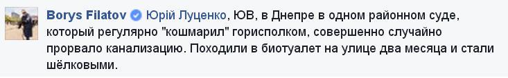 genprokuror_i_mer_dnepropetrovska_obsudili_sposobi_borbi_s_nesgovorchivimi_sudyami_6035.jpg