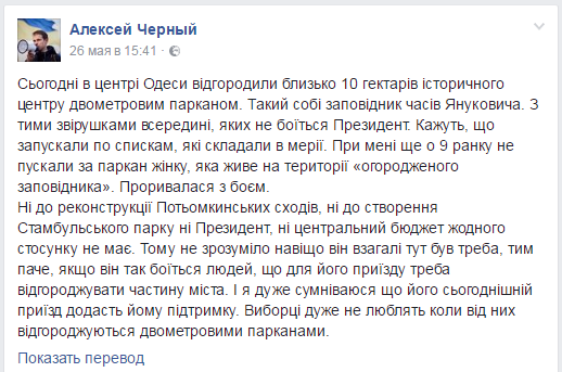ideyniy_otets_odesskogo_demalyansa_sravnil_poroshenko_s_yanukovichem_2579.png