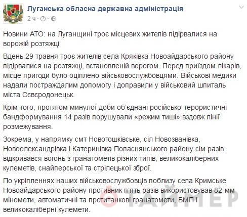 pod_novoaydarom_troe_mirnih_jiteley_podorvalis_na_rastyajke_6828.jpg
