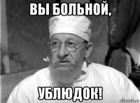 professor-preobrazhenskiy_101024606_orig_.jpg
