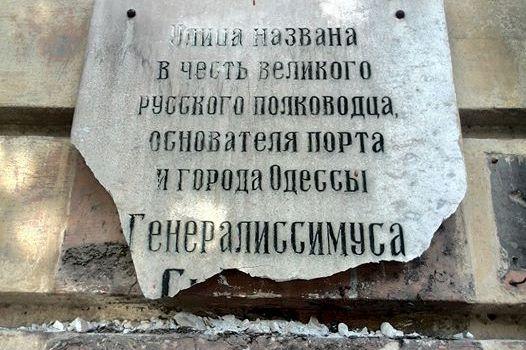 v_odesse_unichtojili_tablichku_nepobedimogo_suvorova_4982.jpg