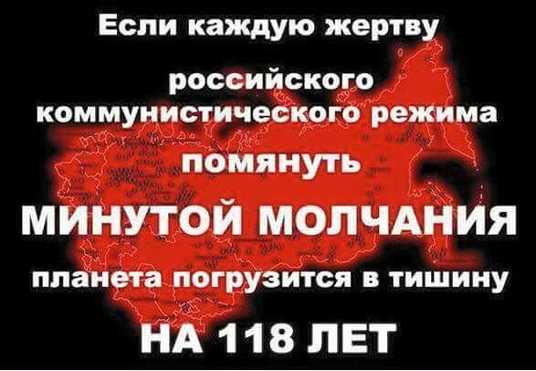 Komunizmonusikaltimai.jpg