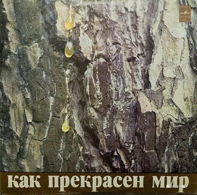 oblozhki-muzykalnyh-albomov-sovetskoy-epohi_7.jpg