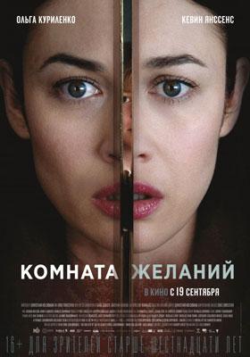 komnata-zhelaniy-2019.jpg