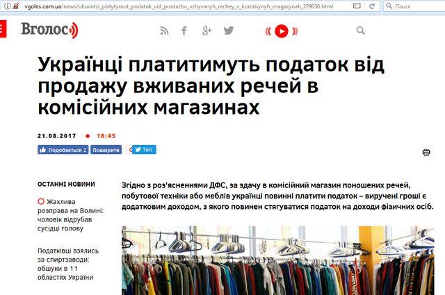 nalogi-na-ukraine.jpg