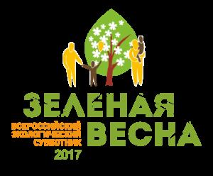 zelenaya_vesna_2017-1-300x248.png