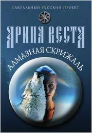 arina-vesta-almaznaya-skrizhal.jpg