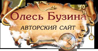 Олесь Бузина - авторский сайт